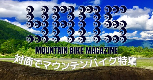 YANS MOUNTAIN BIKE MAGAZINE