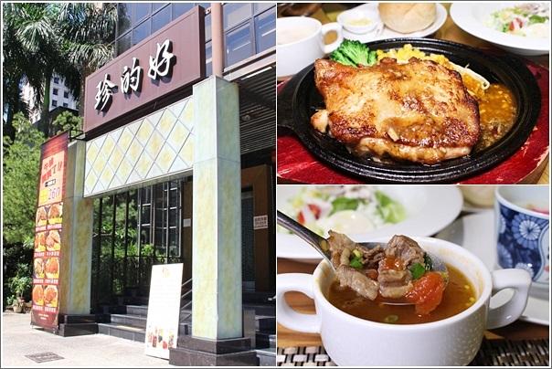 珍的好餐廳 (1)