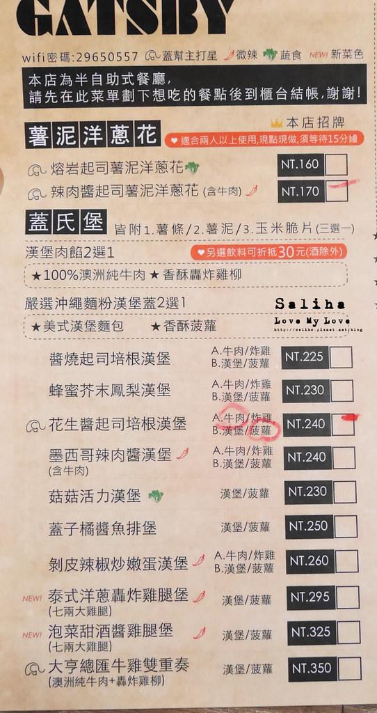 新北板橋漢堡義大利麵Gatsby蓋子美式餐廳菜單價位訂位menu (1)