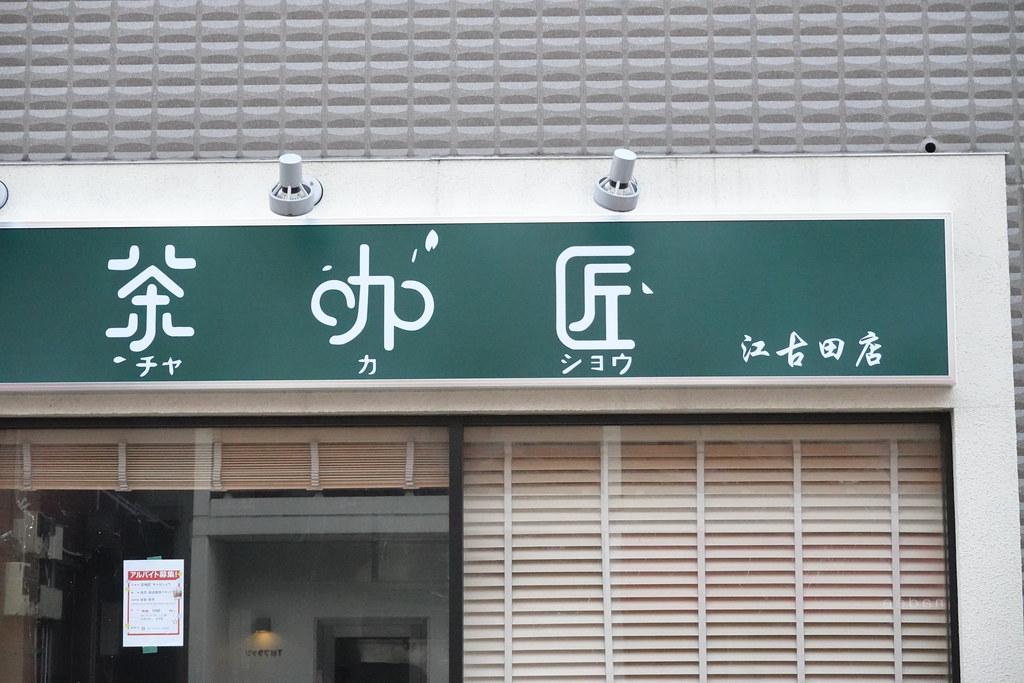 茶加匠(江古田)