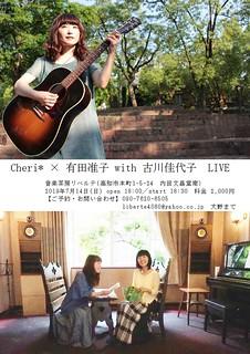 Cheri×有田准子with古川佳代子A4