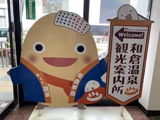 おとなびWEBパスの旅2019 - 和倉温泉ゆるキャラ