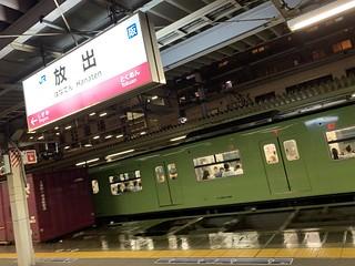 おとなびWEBパスの旅2019 - おおさか東線 放出駅