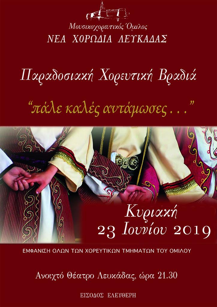 Αφίσα Νέας Χορωδίας Λευκάδας