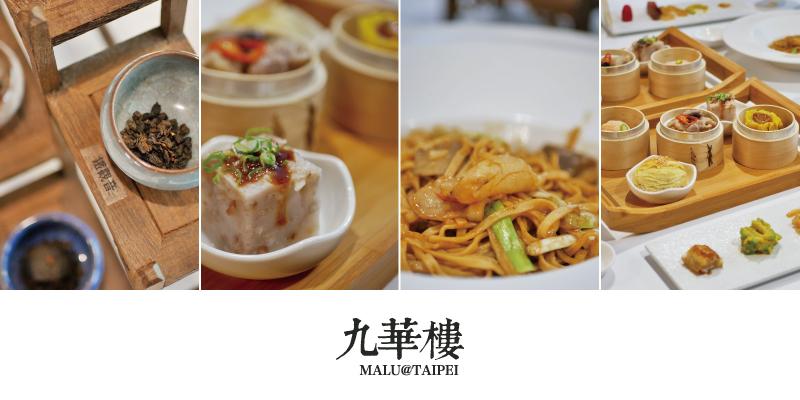 華泰王子大飯店九華樓港點集文章大圖