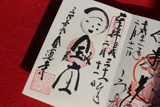 konrenji-gosyuin001