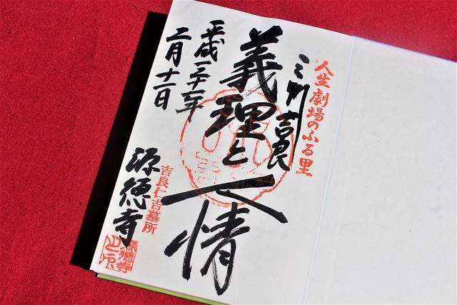 gentokuji-gosyuin012