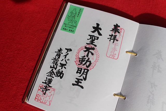 konrenji-gosyuin005