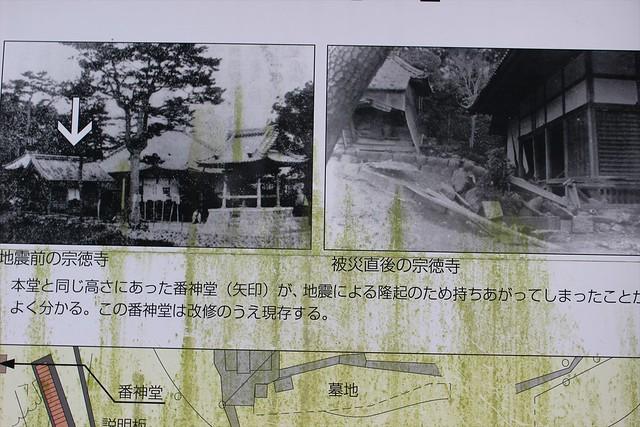 sotokuji-gosyuin022