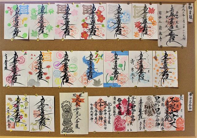 sotokuji-gosyuin012