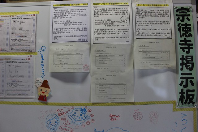 sotokuji-gosyuin011