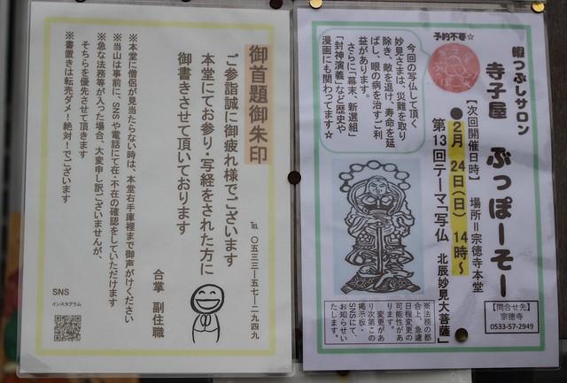 sotokuji-gosyuin007