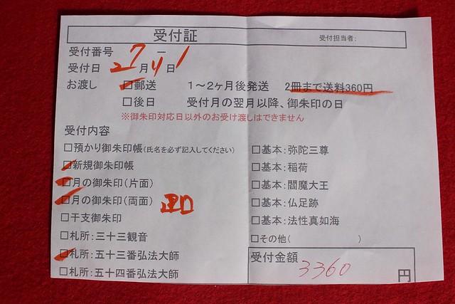 shinnyoji-gosyuin001