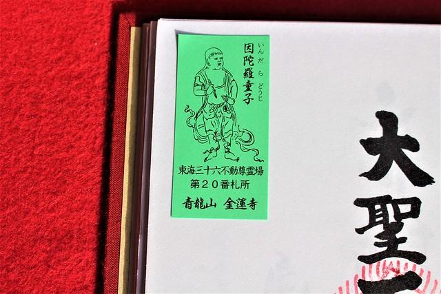 konrenji-gosyuin006