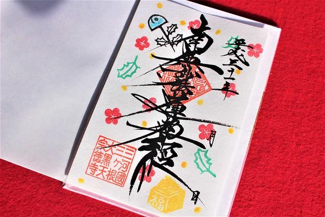 sotokuji-gosyuin003