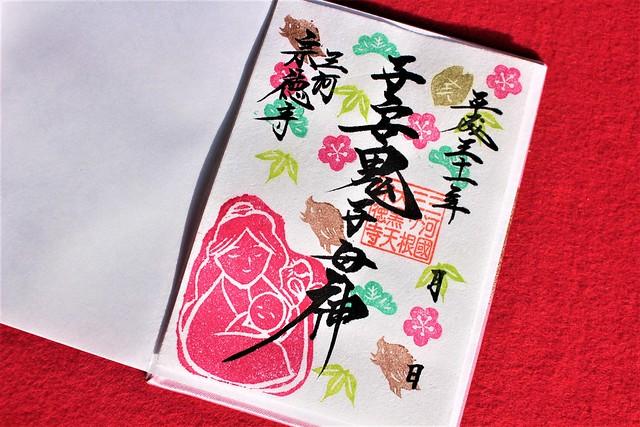 sotokuji-gosyuin002