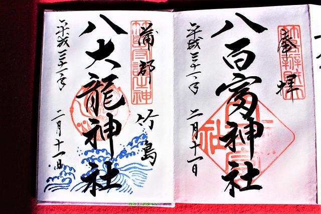 yaotomi-gosyuin003