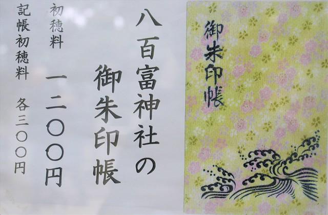 yaotomi-gosyuin036
