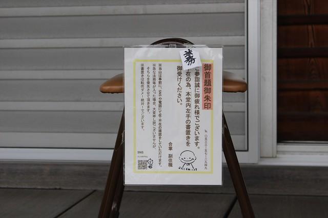 sotokuji-gosyuin009