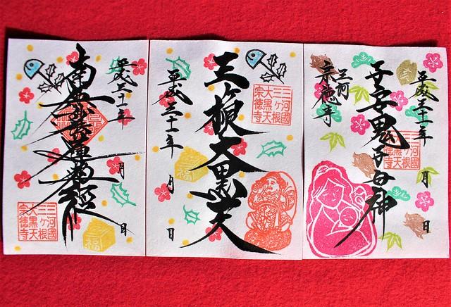 sotokuji-gosyuin004