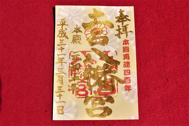 torohachiman-gosyuin01