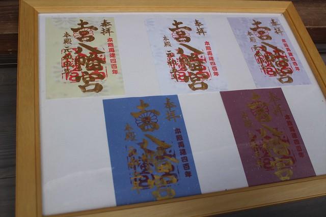 torohachiman-gosyuin004