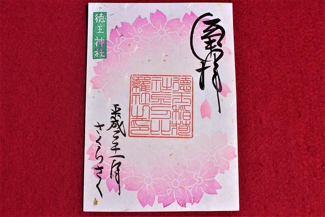 徳王稲荷金刀比羅社「桜」の御朱印