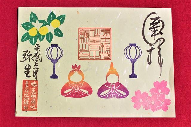 徳王稲荷金刀比羅社「ひな祭り」の御朱印