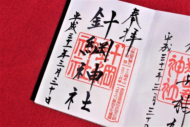haritsuna-gosyuin001