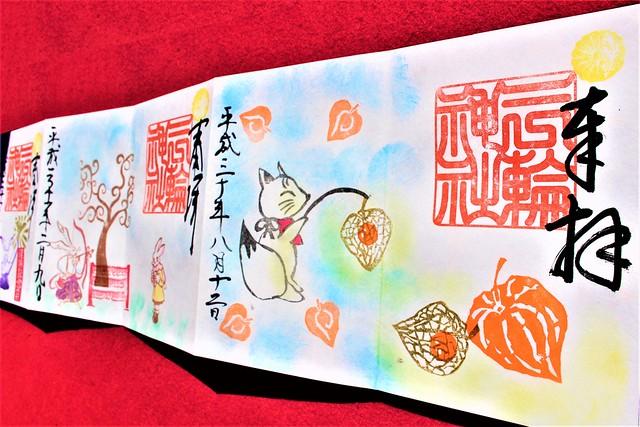 miwa-gosyuin011