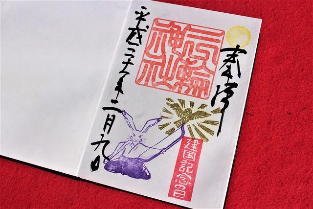 miwa-gosyuin010