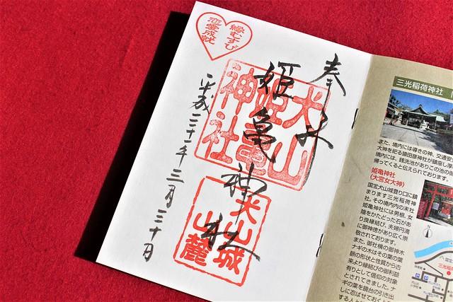 姫亀神社の御朱印