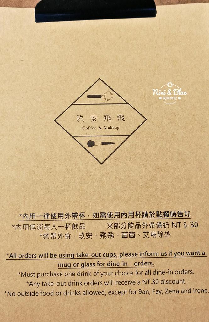 玖安飛飛 台中 中國醫 五常街 咖啡15