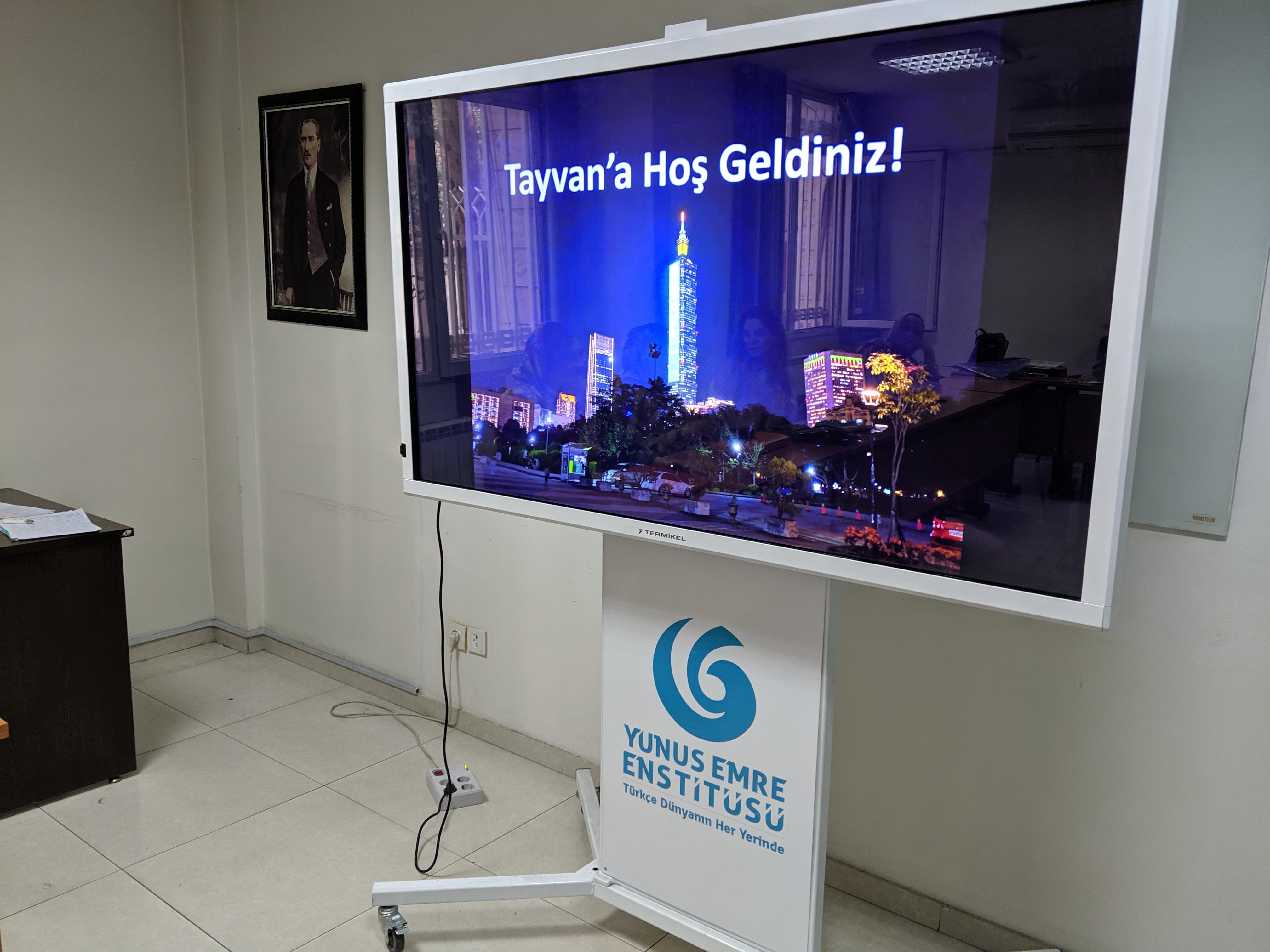 介紹台灣給在伊朗的老師與同學們
