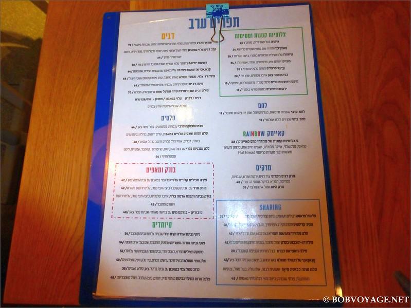 תפריט ערב במסעדת בלקן (Balkan)