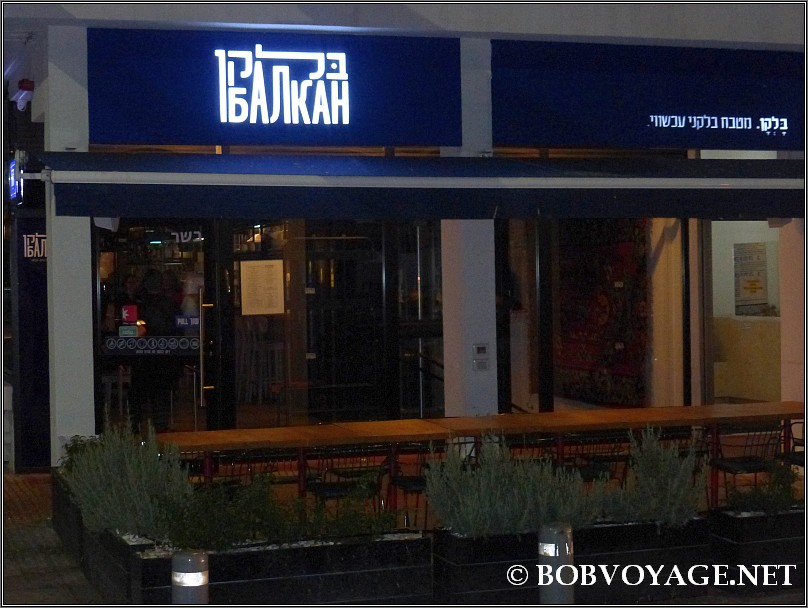 מסעדת בלקן (Balkan)