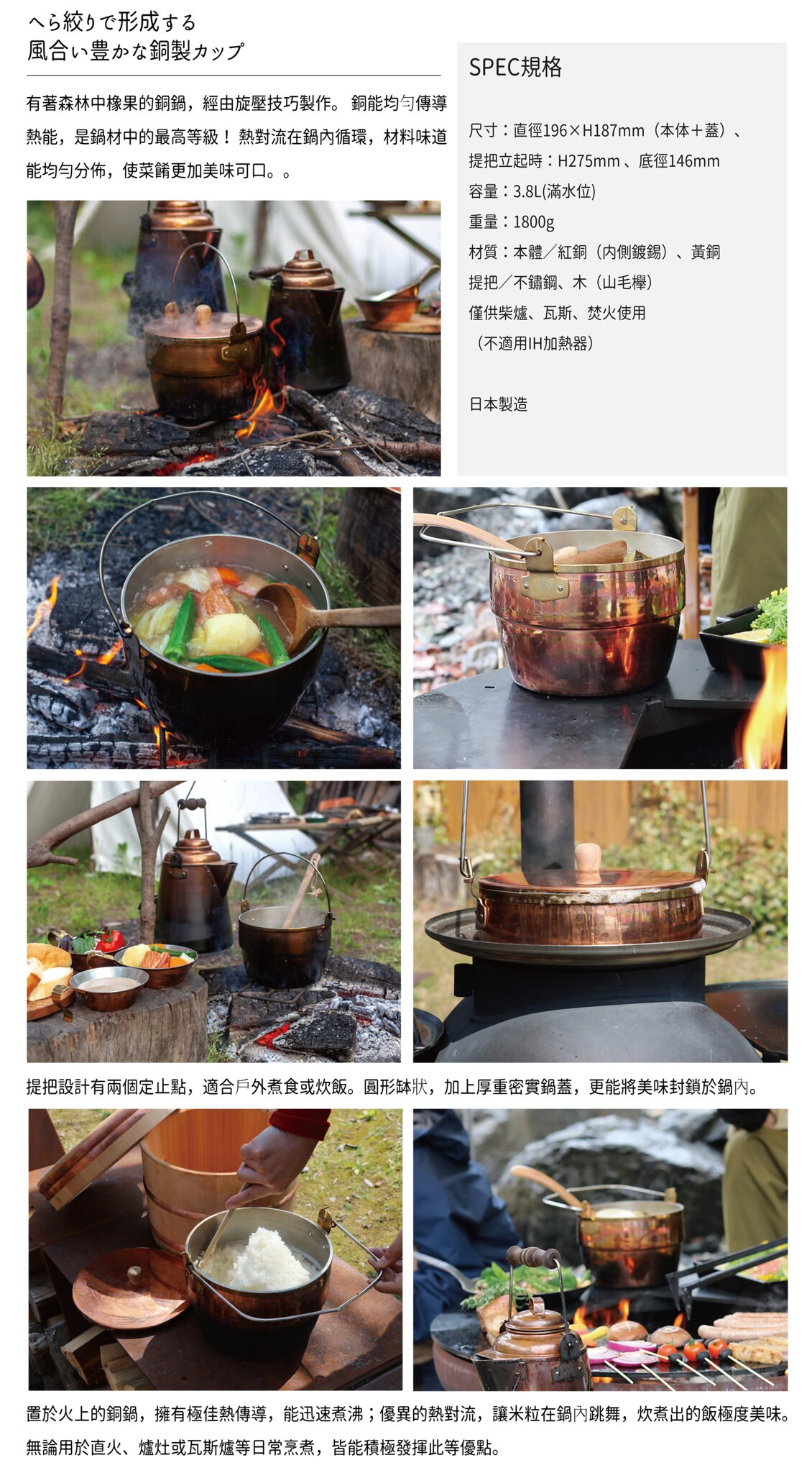 橡木銅鍋2