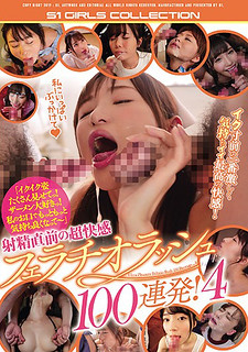 "OFJE-201 ""Show Me A Lot Of Figs!I Love Semen!Become More Comfortable In My Mouth ~ ""super Pleasure Sensation Blowjob 100 Bursts Right Before Ejaculation!Four"