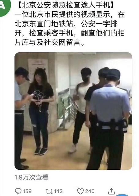 北京公安随意检查途人手机