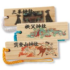「ちちぶ御朱印めぐり」木札ストラップ(秩父三社)