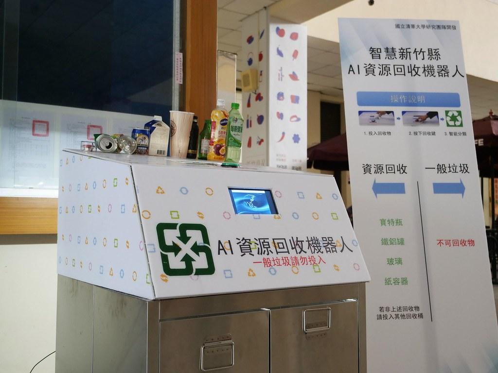 竹縣攜手清大團隊發展AI資源回收機器人