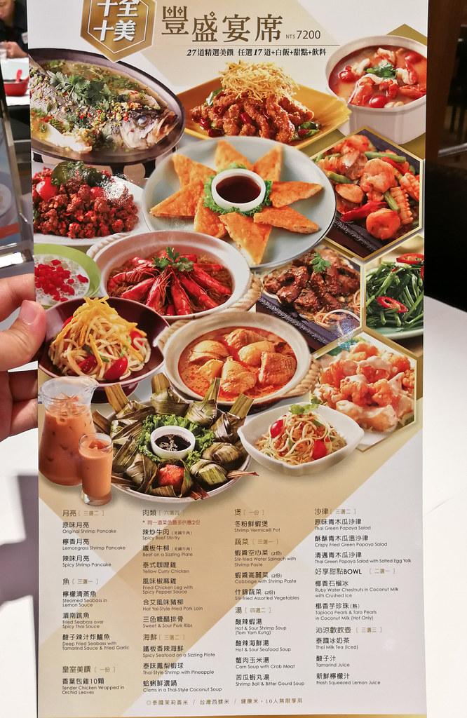瓦城泰國料理菜單 台中泰式料理20