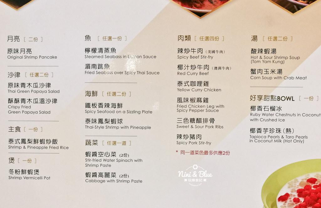 瓦城泰國料理菜單 台中泰式料理18