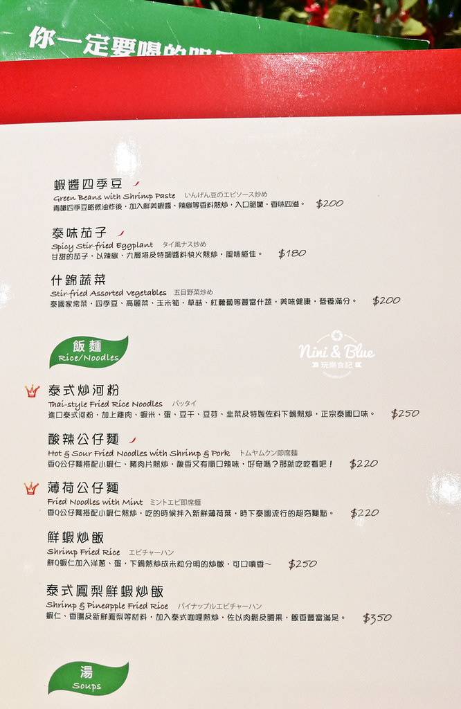 瓦城泰國料理菜單 台中泰式料理12