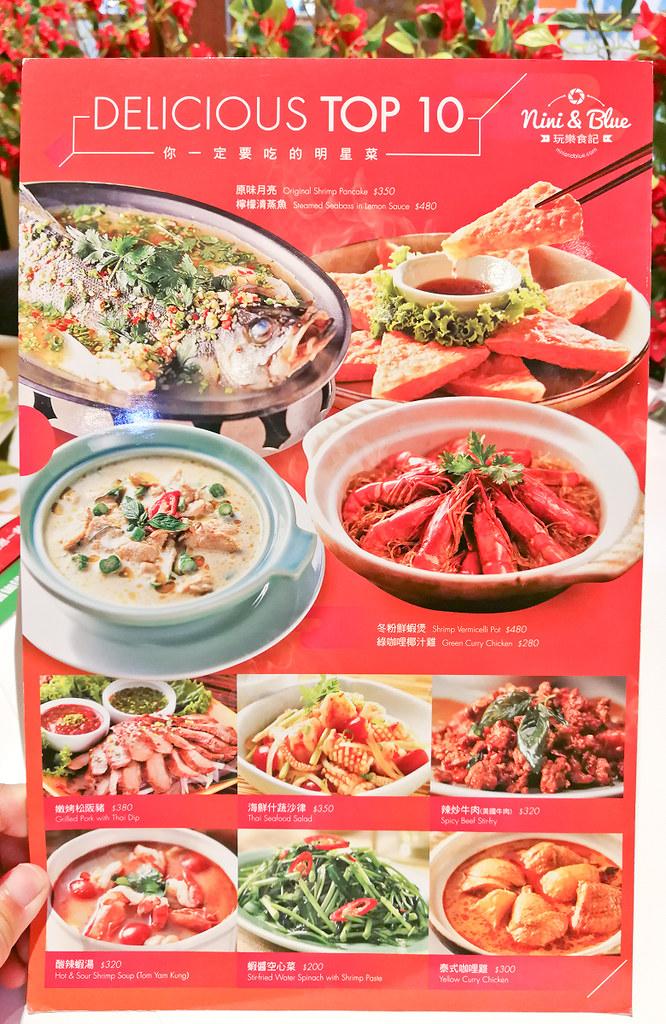 瓦城泰國料理菜單 台中泰式料理02