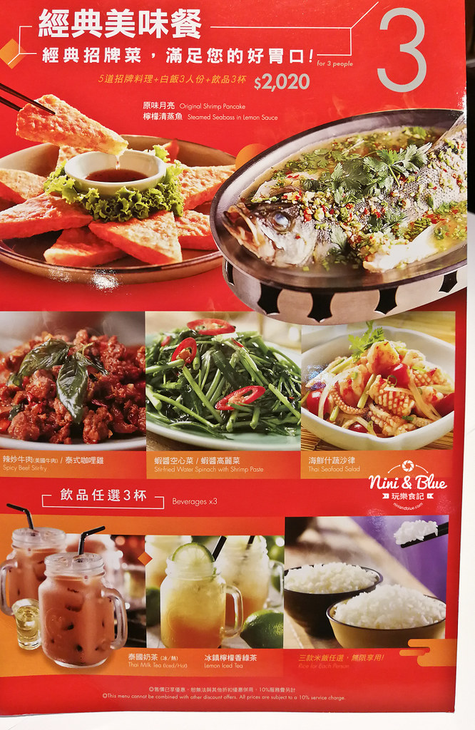 瓦城泰國料理菜單 台中泰式料理23