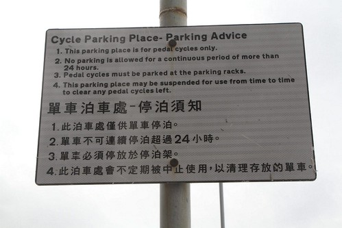 'Bikes may not be parked longer than 24 hours' notice at Yung Shue Wan ferry pier