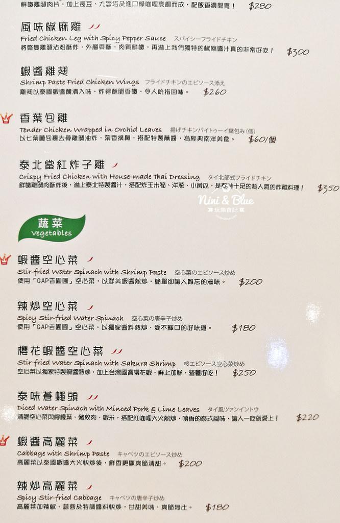 瓦城泰國料理菜單 台中泰式料理11