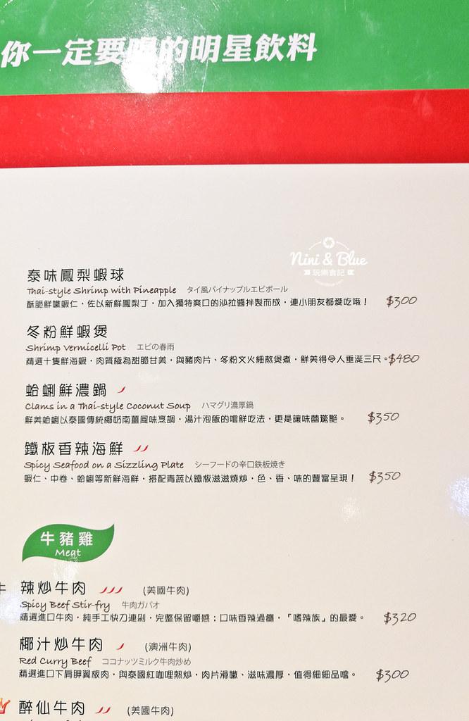 瓦城泰國料理菜單 台中泰式料理09