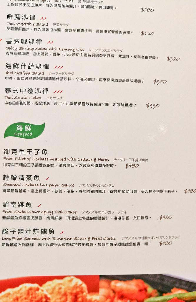 瓦城泰國料理菜單 台中泰式料理08